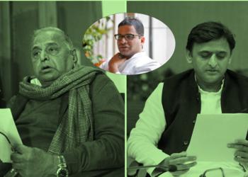 Prashant Kishor Mulayam Akhilesh