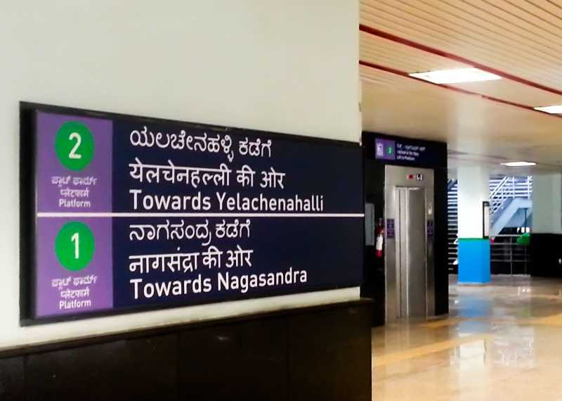 namma metro hindi local languages