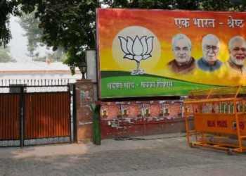 BJP Office