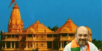 Ram Mandir Amit Shah