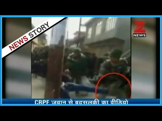 कश्मीर वायरल वीडियो सीआरपीएफ