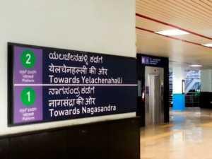 हिंदी भाषा नम्मा मेट्रो