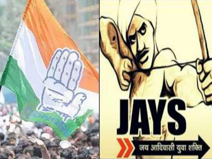 कांग्रेस पार्टी जयस मध्य प्रदेश