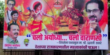 शिवसेना उद्ध्य ठाकरे राम मंदिर