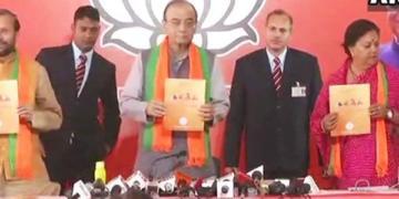 राजस्थान बीजेपी घोषणा पत्र