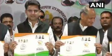 राजस्थान कांग्रेस घोषणापत्र