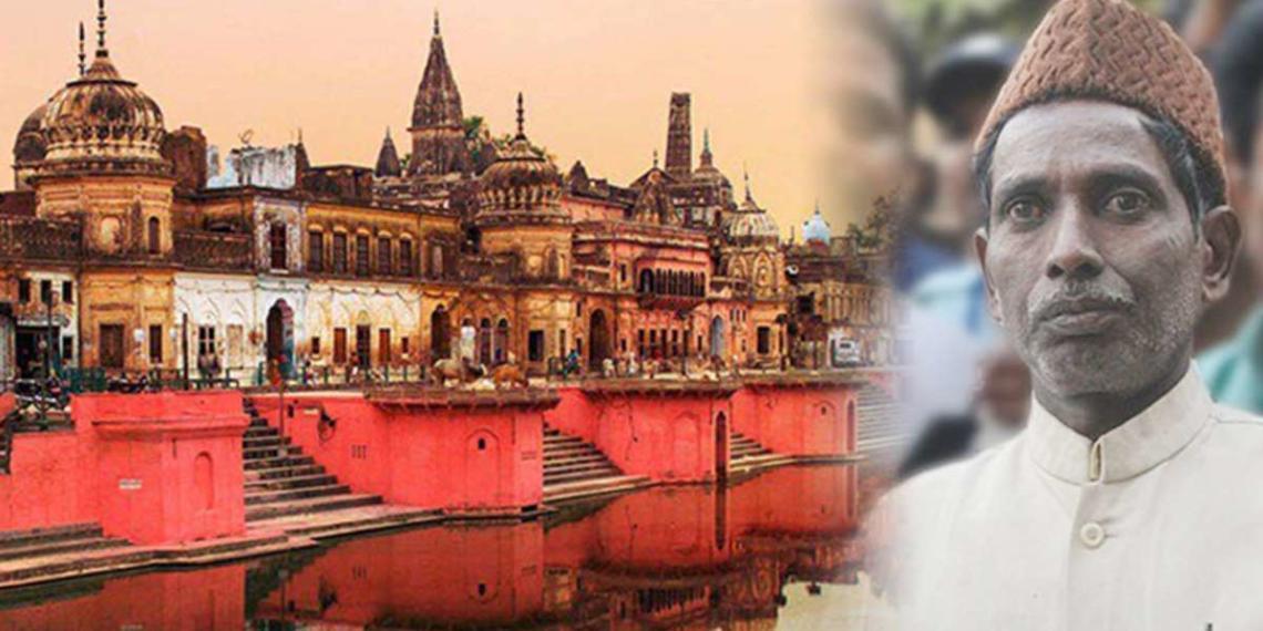 इकबाल अंसारी राम मंदिर
