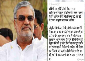 राजस्थान सीपी जोशी मंत्री