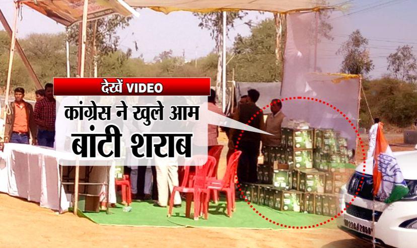 राहुल शराब कांग्रेस