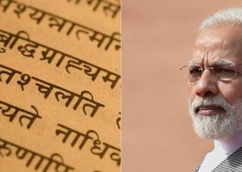 संस्कृत बीजेपी भाषा